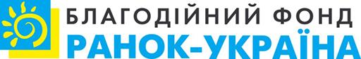 Благодійний фонд Ранок-Україна Logo