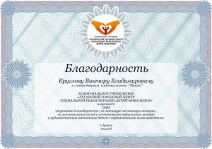 Подяка-рус_Круглову-и-сотрудникам11-1024x723