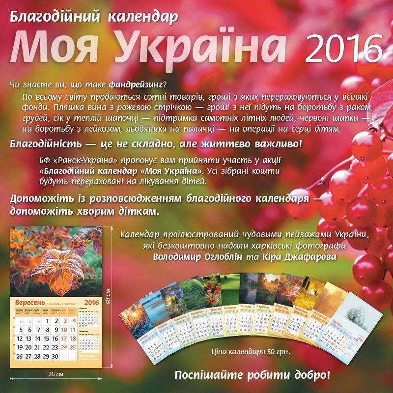 календар-1