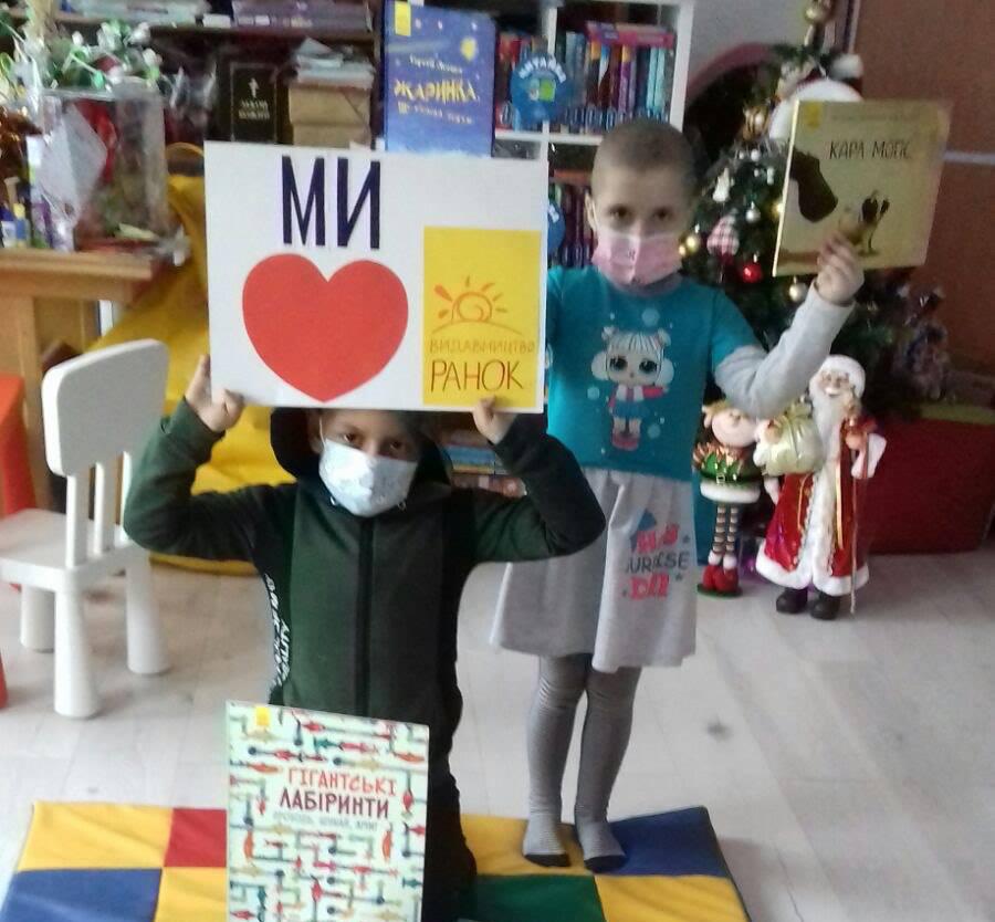 Фонд Ранок - акція Санчата Миколая
